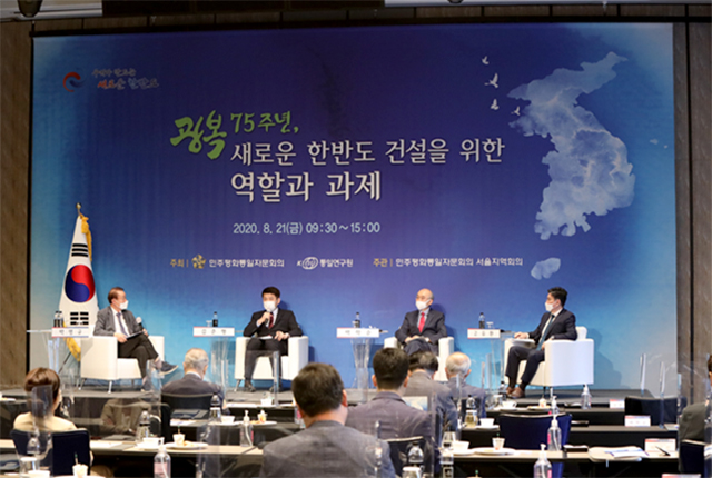 Peace Unification Forum in Commemoration of the 75...