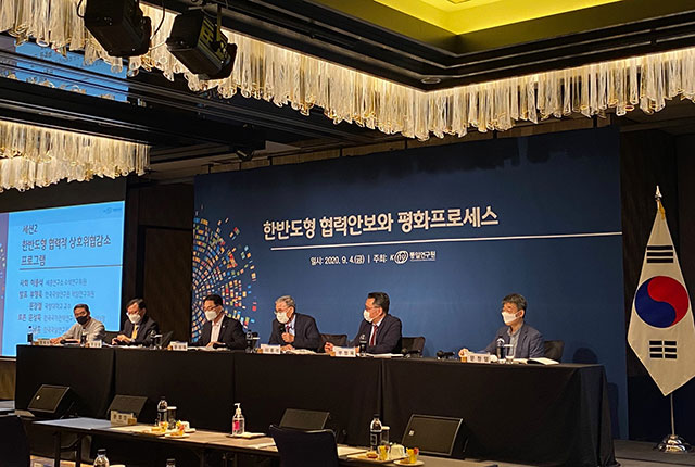 Academic Conference on Korean Peninsula-type Coope...